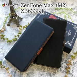 ラスタバナナ ZenFone Max M2 ZB633KL ケース/カバー 手帳型 薄型 サイドマグネット ゼンフォン マックス スマホケース|keitai-kazariya