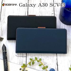 ラスタバナナ Galaxy A30 SCV43 ケース/カバー 手帳型 +COLOR 薄型 サイドマグネット ギャラクシーA30 スマホケース keitai-kazariya