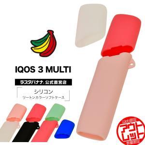 ラスタバナナ IQOS 3 MULTI ケース カバー ソフト シリコン 1.5mm ツートン キャップ2個付き アイコス3マルチ 電子タバコケース keitai-kazariya