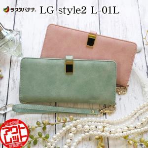 ラスタバナナ LG style2 L-01L ケース カバー 手帳型 viviana スウェード調 エルジースタイル2 スマホケース|keitai-kazariya