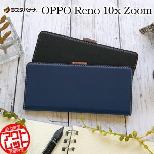 ラスタバナナ OPPO Reno 10x Zoom ケース カバー 耐衝撃吸収 手帳型 +COLOR 薄型 サイドマグネット オッポ リノ 10x ズーム スマホケース|keitai-kazariya