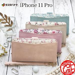 ラスタバナナ iPhone11 Pro ケース カバー 手帳型 ハンドストラップ付き 花柄 アイフォン スマホケース|keitai-kazariya