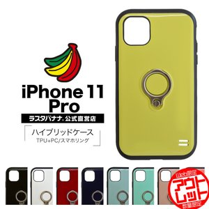 訳あり アウトレット ラスタバナナ iPhone11 Pro ケース カバー ハイブリッド VANILLA PACK バニラパック スマホリング付き アイフォン スマホケース|keitai-kazariya
