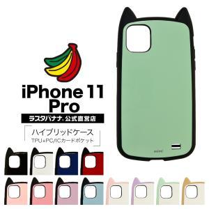 ラスタバナナ iPhone11 Pro ケース カバー ハイブリッド VANILLA PACK mimi 猫耳 ネコミミ アイフォン スマホケース keitai-kazariya