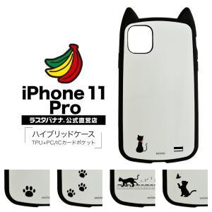ラスタバナナ iPhone11 Pro ケース カバー ハイブリッド VANILLA PACK mimi 柄 ワンポイント 猫耳 ネコミミ アイフォン スマホケース|keitai-kazariya
