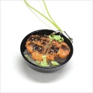 ちょ〜そっくり 食品サンプル屋さんのストラップ(味噌カツ丼:黒)|keitai-kazariya