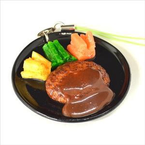 食品サンプル屋さんの超ストラップ(ハンバーグ) keitai-kazariya
