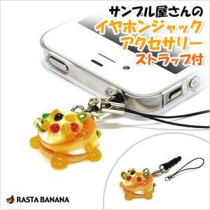 食品サンプル屋さんのイヤホンジャックアクセサリー ストラップ付(パンケーキフルーツ) スマホピアス ラスタバナナ|keitai-kazariya