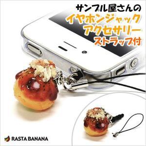 食品サンプル屋さんのイヤホンジャックアクセサリー ストラップ付(たこ焼き) スマホピアス ラスタバナナ keitai-kazariya