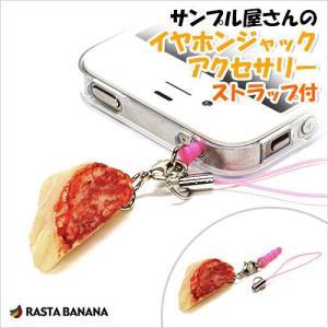 食品サンプル屋さんのイヤホンジャックアクセサリー ストラップ付(焼き餃子) スマホピアス ラスタバナナ keitai-kazariya