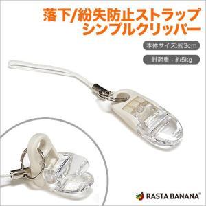 ラスタバナナ シンプルクリッパー クリア RBSSCC1|keitai-kazariya