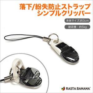 ラスタバナナ シンプルクリッパー ブラック RBSSCK2|keitai-kazariya