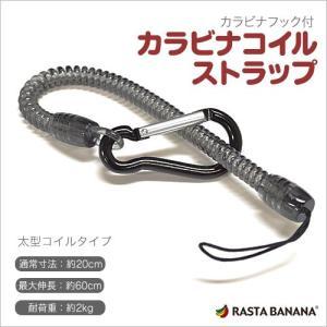 ラスタバナナ カラビナ付コイルストラップ 太 ブラック RBSCS01|keitai-kazariya