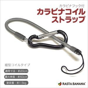 ラスタバナナ カラビナ付コイルストラップ 細 ブラック RBSCS11|keitai-kazariya