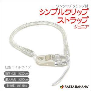 ラスタバナナ シンプルクリップストラップ 細型コイルタイプ クリア RBSMF02|keitai-kazariya