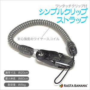 ラスタバナナ シンプルクリップストラップ 太型コイルタイプ ブラック RBSMF11|keitai-kazariya