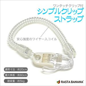 ラスタバナナ シンプルクリップストラップ 太型コイルタイプ クリア RBSMF12|keitai-kazariya