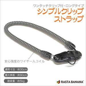 ラスタバナナ シンプルクリップストラップ ロングコイルタイプ ブラック RBSMF21|keitai-kazariya