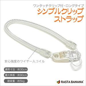 ラスタバナナ シンプルクリップストラップ ロングコイルタイプ クリア RBSMF22|keitai-kazariya