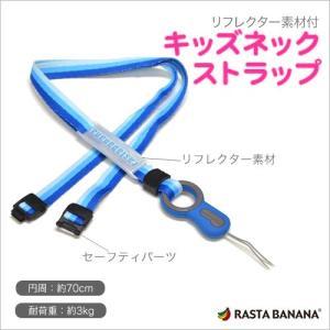 ラスタバナナ直販 キッズネックストラップ リフレクター素材付でお子さまにも安心の携帯用ストラップ (青) ブルー RBNKD02 【RASTABANANA】|keitai-kazariya