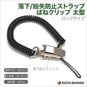 ラスタバナナ ばねクリップ ロングタイプ ブラック  RBVCBK1|keitai-kazariya