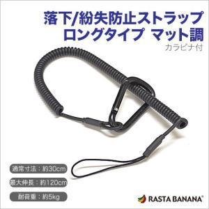ラスタバナナ カラビナ付コイルストラップ ロングタイプ ブラック RBSCS54|keitai-kazariya