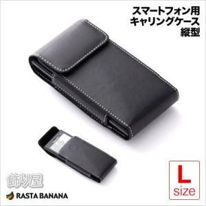 ラスタバナナ iPhone5s/Xepria A4/Z3compact/J1/対応 スマートフォン用キャリングケース 縦型 Lサイズ ベルトに通せるクリップ+ボタン アイフォン5s RBCA016|keitai-kazariya