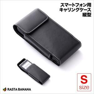 ラスタバナナ スマートフォン用キャリングケース 縦型 Sサイズ 簡単にベルトに通せるクリップ+ボタンタイプ RBCA017|keitai-kazariya
