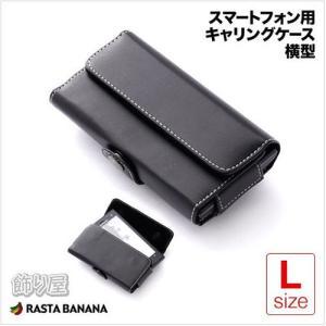 ラスタバナナ iPhone/Xperia/AQUOS スマートフォン用キャリングケース 横型 Lサイズ ブラック RBCA018|keitai-kazariya
