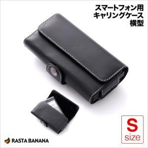 ラスタバナナ iPhone/Xperia/AQUOS スマートフォン用キャリングケース 横型 Sサイズ ブラック RBCA019|keitai-kazariya