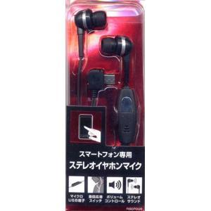 ラスタバナナ スマートフォン専用 micorUSB端子ステレオイヤホンマイク マイク・スイッチボリューム付 ブラック RBEP008|keitai-kazariya