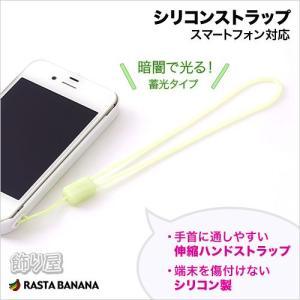 ラスタバナナ シリコンストラップ 暗闇で光る蓄光タイプ 手首に通しやすい伸縮ハンドストラップ RBST027|keitai-kazariya