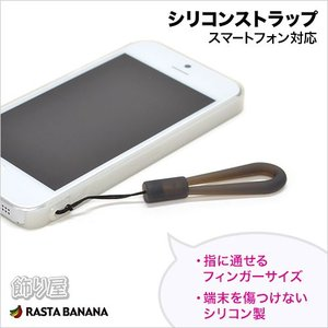 ラスタバナナ スマートフォン対応 シリコンストラップ フィンガーサイズ ブラック(黒) RBST034|keitai-kazariya