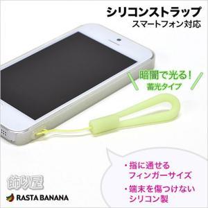 ラスタバナナ スマートフォン対応 シリコンストラップ フィンガーサイズ 蓄光タイプ RBST036|keitai-kazariya