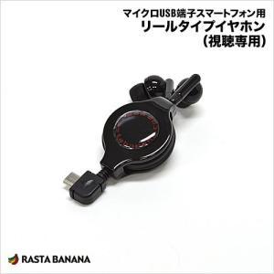 ラスタバナナ microUSB搭載 スマートフォン用巻取リールタイプイヤホン ブラック マイクロUSB カナル RBEP045 keitai-kazariya