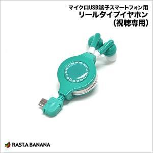 ラスタバナナ microUSB搭載 スマートフォン用巻取リールタイプイヤホン ブルー マイクロUSB カナル RBEP049 keitai-kazariya