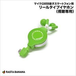 ラスタバナナ microUSB搭載 スマートフォン用巻取リールタイプイヤホン グリーン マイクロUSB カナル RBEP051 keitai-kazariya