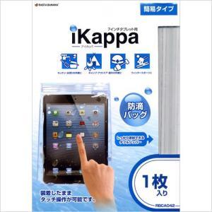 ラスタバナナ 7インチタブレット用 防滴ケース iKappa 1枚入り 防滴バッグ アイカッパ RBCA042 keitai-kazariya
