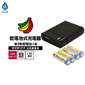 ラスタバナナ iPhone・iPod専用 モバイルバッテリー 乾電池式充電器 USB-Aポート 電池...