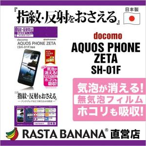 ラスタバナナ AQUOS PHONE ZETA SH-01F フィルム 指紋・反射防止 液晶保護シート アクオスフォン T487SH01F|keitai-kazariya