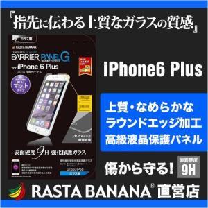 ラスタバナナ直販 iPhone6s Plus/6 Plus フィルム 強化ガラス 反射防止 液晶保護フィルム アイフォン6プラス GT563IP6B|keitai-kazariya