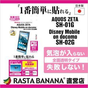 ラスタバナナ AQUOS ZETA SH-01G/Disney Mobile SH-02G フィルム 失敗ゼロフィルム クリア 液晶保護シート ゼータ ディズニー Z579SH01G|keitai-kazariya