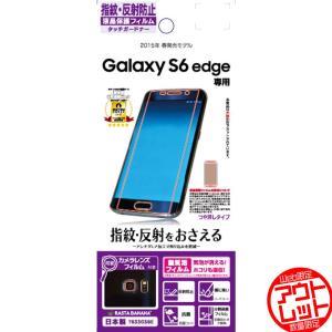 訳あり アウトレット ラスタバナナ Galaxy S6 edge SC-04G/SCV31 フィルム 指紋 反射防止 ギャラクシーS6エッジ 液晶保護フィルム T633GS6E|keitai-kazariya
