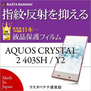 ラスタバナナ AQUOS CRYSTAL 2 403SH/AQUOS CRYSTAL Y2 フィルム 指紋・反射防止 アクオス クリスタル 2 液晶保護フィルム T640403SH|keitai-kazariya