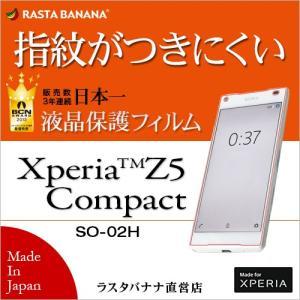 ラスタバナナ Xperia Z5 Compact SO-02H フィルム 高光沢防指紋 エクスペリア 液晶保護フィルム G668Z5COM keitai-kazariya