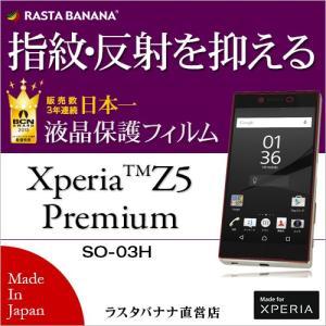 ラスタバナナ直販 Xperia Z5 Premium SO-03H フィルム 指紋・反射防止(アンチグレア) エクスペリア Z5 プレミアム 液晶保護フィルム 日本製 T669Z5PRE keitai-kazariya