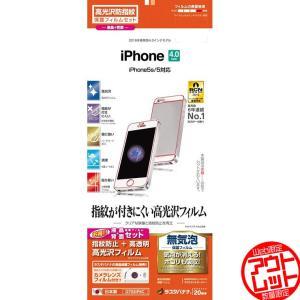 訳あり アウトレット ラスタバナナ iPhone SE/5s フィルム 液晶面+背面セット 高光沢防...