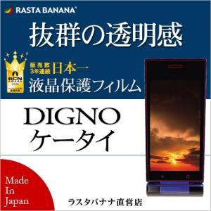 ラスタバナナ直販 DIGNO ケータイ フィルム 高光沢 ディグノ ケータイ 液晶保護フィルム 日本製 P708501KC keitai-kazariya
