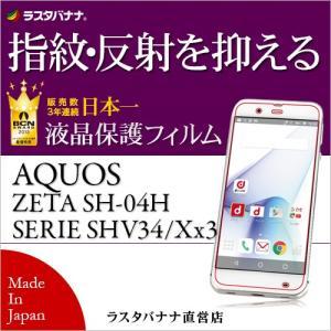 ラスタバナナ AQUOS ZETA SH-04H/AQUOS SERIE SHV34/AQUOS Xx3 フィルム 指紋・反射防止 液晶保護フィルム T716AQUO|keitai-kazariya