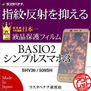 訳あり アウトレット ラスタバナナ BASIO2 SHV36/シンプルスマホ3 509SH フィルム 指紋 反射防止 ベイシオ2 母の日 父の日 シニア 液晶保護フィルム T718SHV36|keitai-kazariya